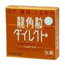 【第3類医薬品】龍角散ダイレクト トローチ マンゴー 20錠
