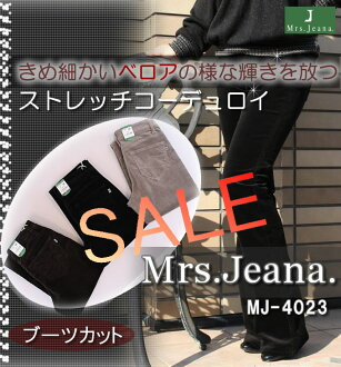Peace of \6195 → \9345 deep rise bootcut corduroy / winter big success! Brilliance of the granular velveteen Mrs.Jeana/ ミセスジーナ /MJ-4023 MJ4023
