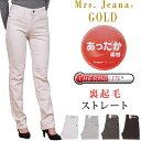 【SALE】軽くて暖かいあったかタイトストレート/Mrs.Jeana Gold/ミセスジーナ ゴールドGM-3552/MrsJeana--GM3552_80_07_78_01