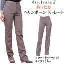 ショッピングジーンズ 【SALE】あったかヘリンボーンストレートミセスジーナ/ミセスジーンズ/MJR-002MrsJeana--MJR002_81_78_07