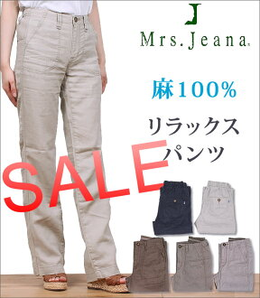 \8925 ⇒ \6195 linen 100% relaxed pants natural material with comfort it! Mrs.Jeana MJ-4084 MJ4084-23_84_R6 Lady's fs 3 gm