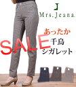 【SALE \10260⇒\6372】【国内送料無料】きちんとした雰囲気に着こなせる♪あったかシガレットパンツMrs.Jeana(ミセスジーナ)MrsJeana...