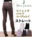 【SALE】きめ細かいベロアのような輝き♪ストレッチベロアコーデュロイ ストレートミセスジーナ/ミセスジーンズ/MJ-4172MrsJeana--MJ417..