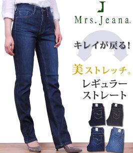 レギュラー ストレート ミセスジーナ