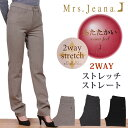 【SALE】2WAYストレッチストレート/Mrs.Jeana(ミセスジーナ)/MJ-4442MrsJeana--MJ4442_81_07_08