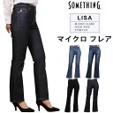 【SALE】Something サムシング LISA マイクロフレア SEA21_156_126_100_183 アクス三信/AXS SANSHIN/サンシン【¥9900(本体)+税】