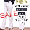 【SALE! \9720⇒\5400】【国内送料無料】NEO SLIM FIT スリム フレア/SLIM FLARE/ブーツカット/Something/サムシン...