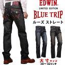 EDWIN エドウィン 38 40 42 ブルートリップ BLUE TRIP ルーズストレート フラップ ジップエドウイン EBT004_1026_1089アクス三信/AXS/サンシン【¥13000(本体)+税】