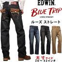 【36〜42インチ】EDWIN エドウィン ブルートリップ BLUE TRIP ジップ ルーズ ストレートエドウイン大きいサイズ/big/ビッグ/大寸 EBTZ04_1536_1589_1014アクス三信/AXS/サンシン【¥10000(本体)+税】