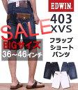 【20%OFF \8208⇒\6566】【国内送料無料】EDWINで人気のXVシリーズ『XVS403』ショートパンツで大きいサイズが登場!EDWIN/エドウィン/エ..