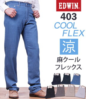 Made in the summer jeans natural materials 'hemp' ☆ EDWIN ( Edwin ) 403 cool-Flex hemp blend INTERNATIONAL BASIC (basic international) Edwin FC 403A-198_186_100_114_116_121_175