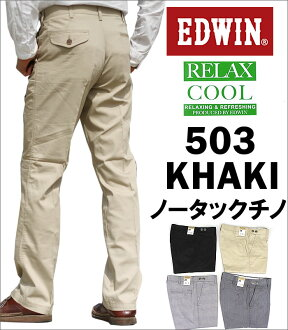 EDWIN (Edwin ) 503 KHAKI cool, smooth, nice!! convenient adjustable! Comfortable cotton linen material ♪ cool Flex COOL FLEX edwin (Edwin ) K50303_301_314_376 Men's