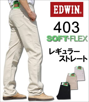 ソフトフレックスストレート and stretch pants EDWIN / Edwin / Edwin /INTERNATIONAL BASIC and international basic / S403 _ 116 _ 175 _ 114