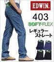 Edwins403softflex_1