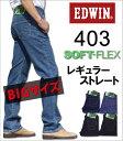 S403softflex_big
