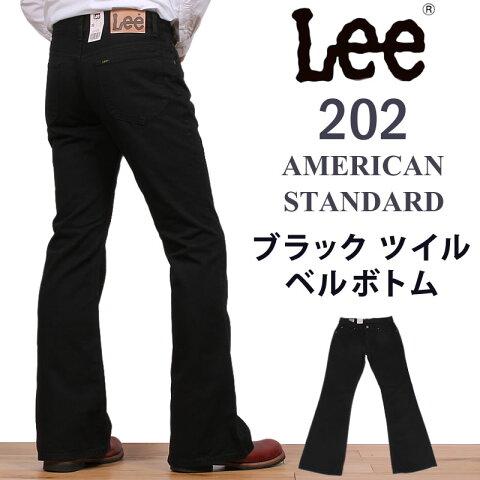 【5%OFF】【国内送料無料】202 ベルボトム ブラックツイル/歴史あるベーシックなシリーズ!!Lee/リー/AmericanStandard/アメリカンスタンダード/ブラック/フレア04202_75アクス三信/AXS SANSHIN/サンシン