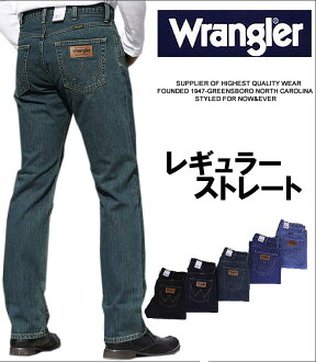 Classic jeans! Straight Pants plain straight / straight pants /Wrangler Wrangler /w0383_298_293_286_200_201