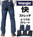 【5%OFF】快!フレックスジーンズ/定番ジーンズ!!Straight Pants/普通のストレート/リラックスレギュラーストレートWrangler/ラングラー/w34533800