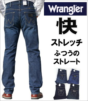 Pleasure! Flex jeans classic Jean! Straight Pants / normal straight and relaxed regular straight Wrangler / Wrangler / w34533 _ 800 _ 826 _ 846 _ 892