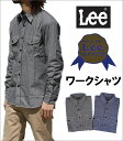 【5%OFF】シャンブレーワークシャツ伝統的スタイルのワークシャツ!Lee/リー/19606_200_201fs3gm【RCP】アクス三信/...