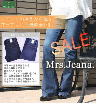Dry control jeans / infrared particles included in the thread! Protect the body from the chill of the air conditioning! Mrs.Jeana/ ミセスジーナ /MJ-4033 MJ4033_R5_S5 fs3gm