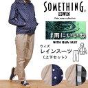 【国内送料無料】SOMETHING ウィズ レインスーツSomething/サムシング/レインコート...