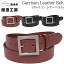 【ゆうパケット不可】Garrison Leather Belt(ギャリソンレザーベルト)飯田工房/イイダコウボウ/牛革/IIDA--IK3505アクス三信/AXS SANSHIN/サンシン