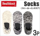 Healthknit(ヘルスニット)ソックス スニカーインスラブ(3足組)靴下healthknit-191_3172_3265【RCP】アクス三信/AXS SANSHIN/サンシン