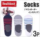 マリンボーダーインステップソックス(3足組)靴下Healthknit/ヘルスニット/healthknit-191_3260【RCP】アクス三信/AXS SANSHIN/サンシン