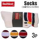 3色ラインソックス(3足組)靴下Healthknit/ヘルスニット/healthknit-191_3471アクス三信/AXS SANSHIN/サンシン