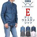 【国内送料無料】E-STANDARD デニム ウエスタンシャツ/ウェスタン/EDWIN/エドウィン/エドウイン/イースタンダード/E-STANDARD--ET2025..