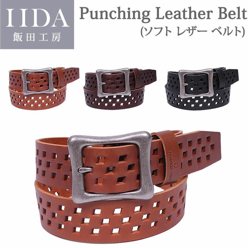 Punching Leather Belt (パ...の商品画像