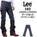 【国内送料無料】『American Riders ブーツカットジーンズ/Lee/リー/AmericanRiders/アメリカンライダース/エアウォッシュ加工/生デニムLee--LM5102_589【RCP】アクス三信/AXS SANSHIN/サンシン