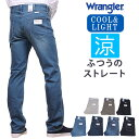 【SALE】涼しい夏のジーンズ/Wranglerのクール&ライト/ふつうのストレート!Wrangler/ラングラーwm0133_456_446_499_400_434_459_475 アクス三信/AXS SANSHIN/サンシン