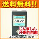 【じんましん】 ルミンA 100γ ( 120錠 )【第3類医薬品】【じんましん/蕁麻疹/急性化膿性