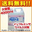 アルボナース アルコール手指消毒剤 4000ml [4L・インフルエンザ・ウイルス感染対策・消毒液・アルコール・エタノール]