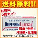 風邪薬 バファリン ルナi 40錠×2箱セット 頭痛 発熱 ...