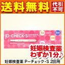 【妊娠検査薬】P�チェック・S 2回用【第2類医薬品】【ミズホメディー】po3(レター)