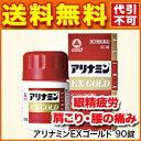 目の疲れ アリナミンEXゴールド 90錠 第3類医薬品 眼精...
