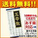 【二日酔い】クラシエ 五苓散料エキス顆粒 [45包]【ゴレイ...