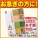 ツムラ 五苓散(ゴレイサン)料エキス顆粒[2.5g×24包 ...