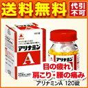関節痛 アリナミンA 120錠 第3類医薬品 筋肉痛 関節痛 肉体疲労 肩こり 神経痛 腰痛 五十肩 手足のしびれ 便秘 眼精疲労 ビタミンB1 疲..