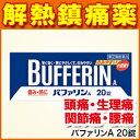 風邪薬 バファリンA 20錠 頭痛 月経痛(生理痛) 関節痛...