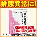 【残尿感】クラシエ 竜胆瀉肝湯(リュウタンシャカントウ)エキ...