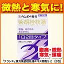 【風邪薬】クラシエ 漢方柴胡桂枝湯エキス顆粒S 2 [8包]...