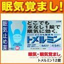 【眠気止め】トメルミン6錠 [眠気/眠気覚まし]【ライオン】【第3類医薬品】e2
