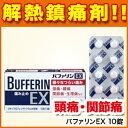 バファリンEX 10錠 解熱鎮痛剤 頭痛 腰痛 関節痛 生理...
