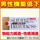 強力バロネス内服液1アンプル(10ml)入り 男性ホルモン 勃起力減退 性感減退 性欲欠乏 神経衰弱
