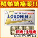 ロキソニンSプレミアム 24錠 頭痛 生理痛 月経痛 骨折痛 歯痛解熱鎮痛薬 第1類医薬品 第一三共