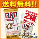 滋養強壮 キューピーコーワゴールド α-プラス 160錠×2箱セット qp キューピーコーワゴールド